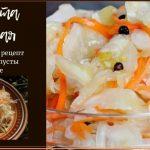 Как солить капусту, чтобы она была хрустящая и сочная: простые рецепты