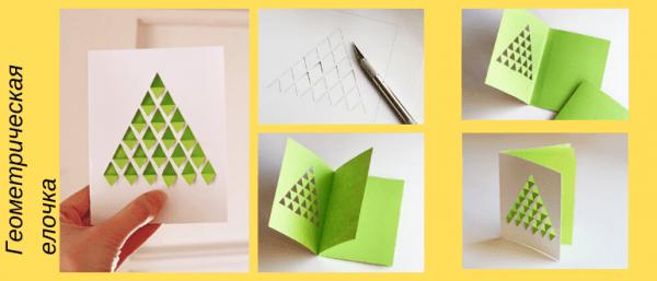 Объемная новогодняя открытка с геометрической елочкой