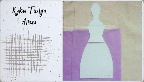 Кукла Тильда - ткань перед раскроемм
