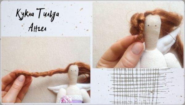 Волосы для куклы Тильда