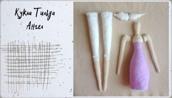 Кукла Тильда-готовые детали