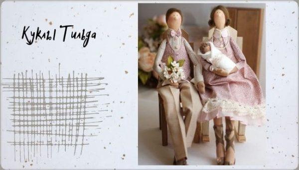 Интерьерная кукла своими руками - в подарок на годовщину свадьбы