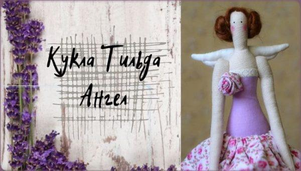 Кукла Тильда своими руками мастер - класс