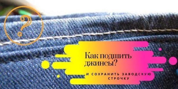 Вопрос: как подшить джинсы