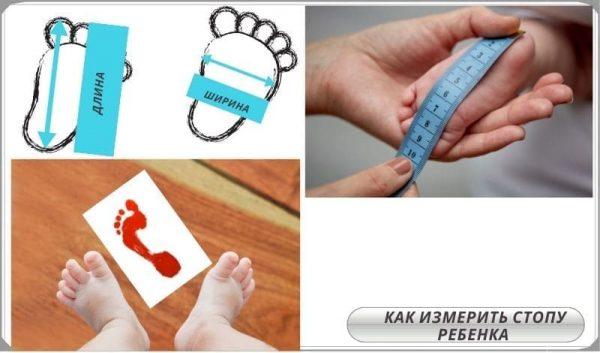 Как измерить ножку ребенка перед вязанием пинеток