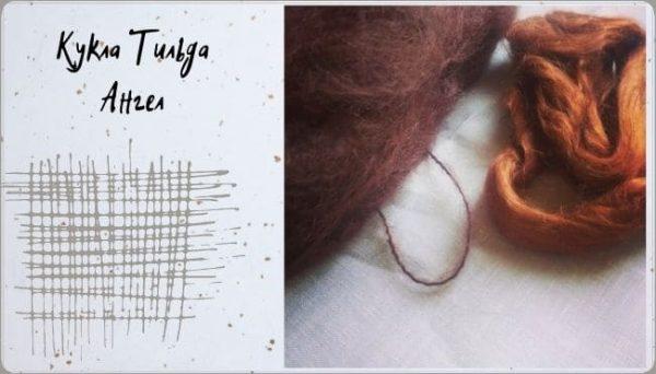 Кукла Тильда: из чего делать волосы