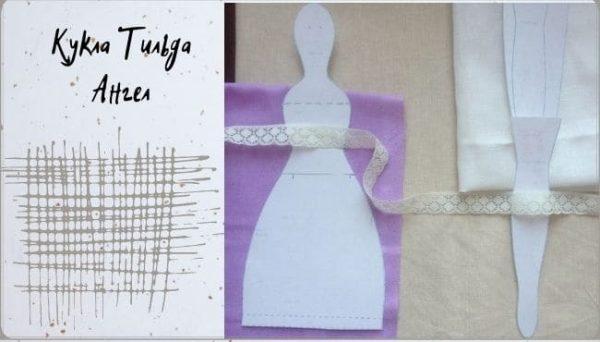 Выкройка куклы на ткани