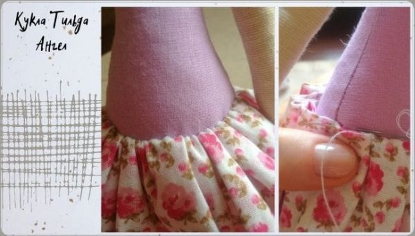 Пришиваем юбку к телу куклы